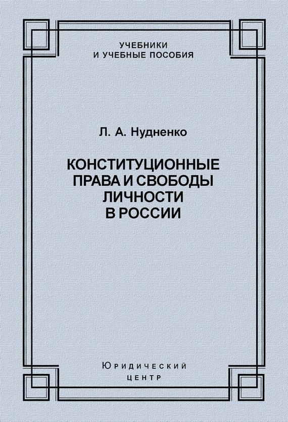 Конституционные права и свободы личности в России
