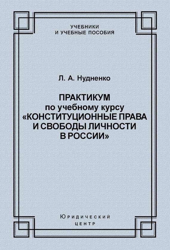 Практикум по учебному курсу «Конституционные права и свободы личности в России»