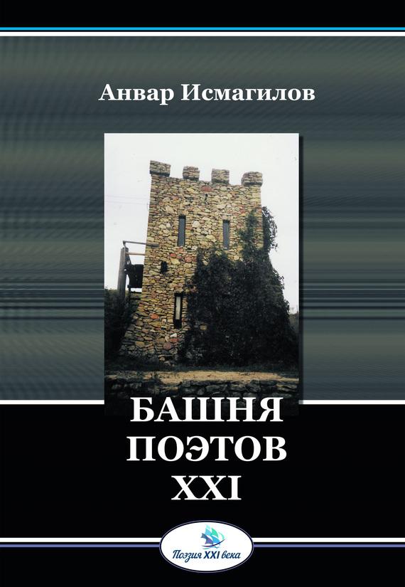 Башня поэтов