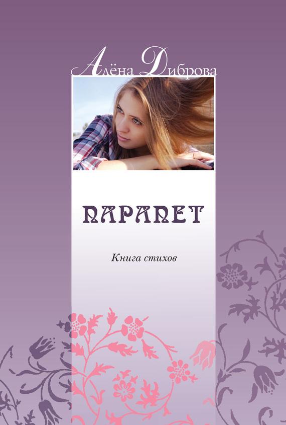 Парапет. Книга стихов