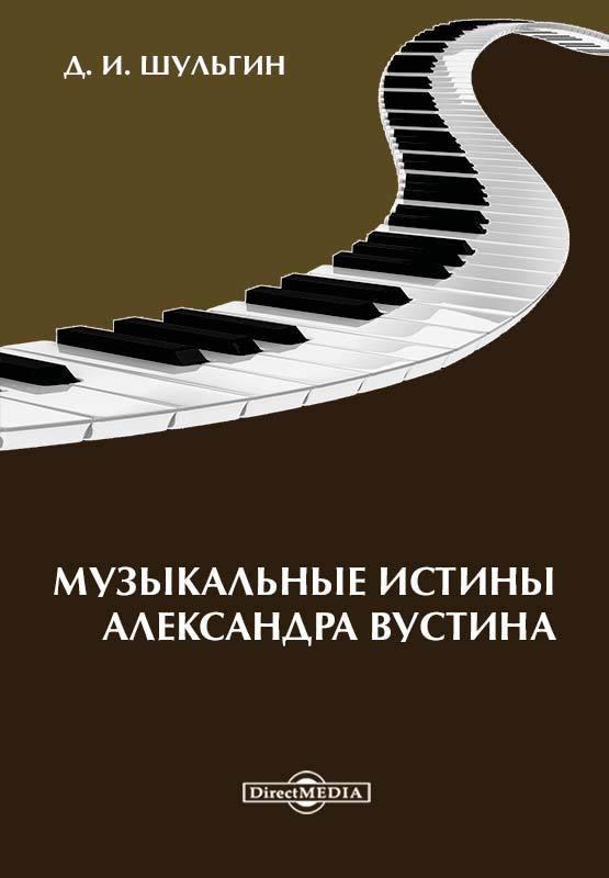 Музыкальные истины Александра Вустиса