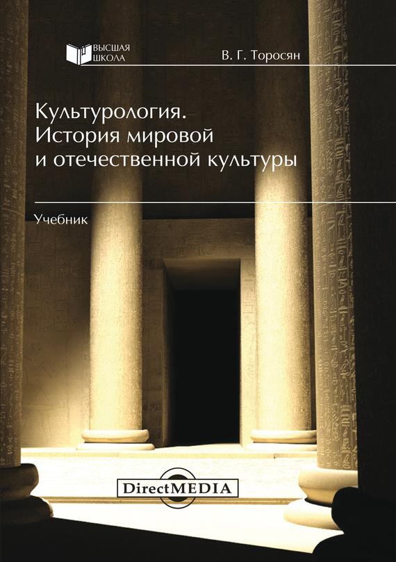 Культурология. История мировой и отечественной культуры