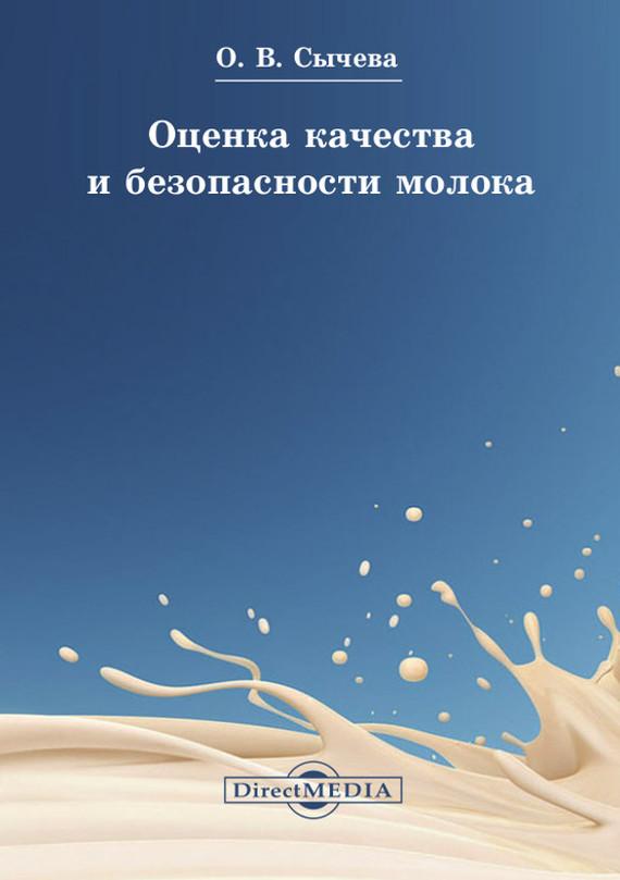 Оценка качества и безопасности молока