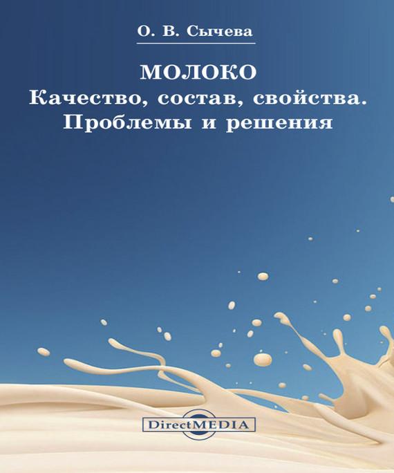 Молоко. Качество, состав, свойства. Проблемы и решения