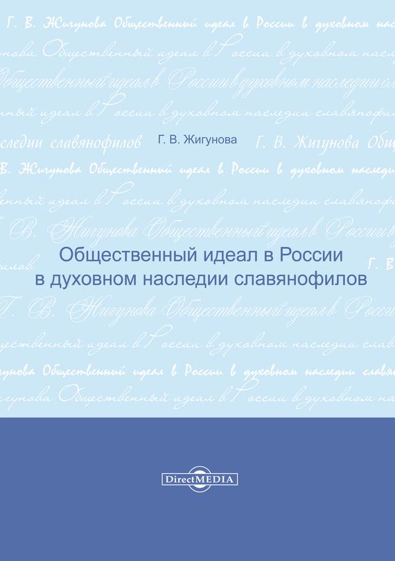 Общественный идеал в России в духовном наследии славянофилов