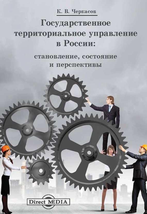 Государственное территориальное управление в России