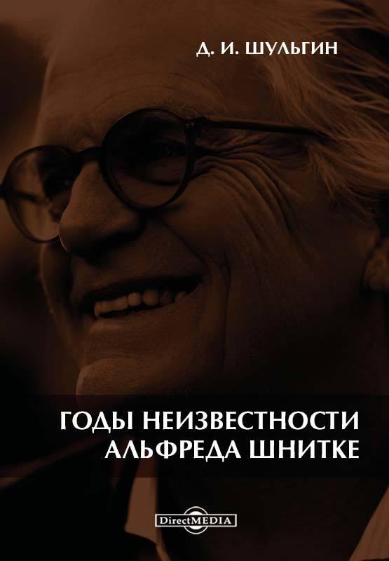 Годы неизвестности Альфреда Шнитке. Беседы с композитором