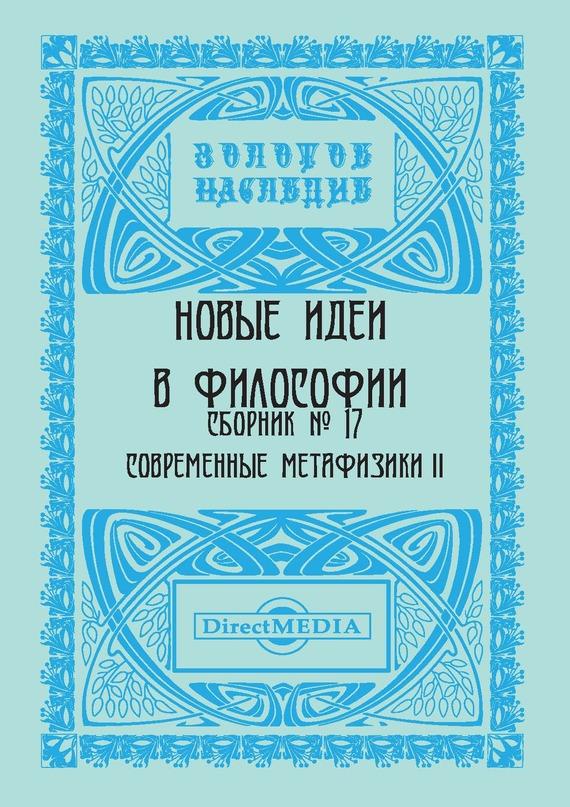 Новые идеи в философии. Сборник номер 17