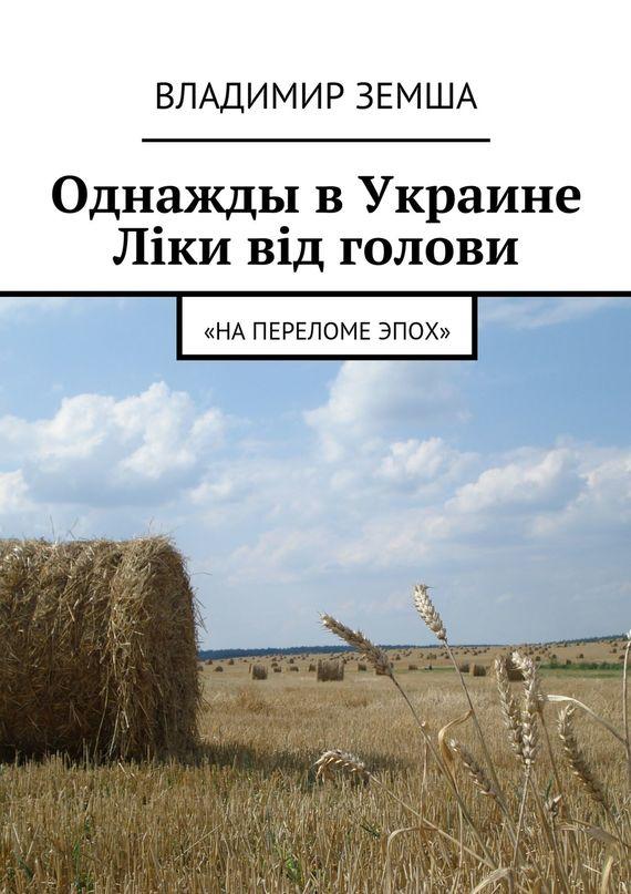 Однажды в Украине: Лiки вiд голови