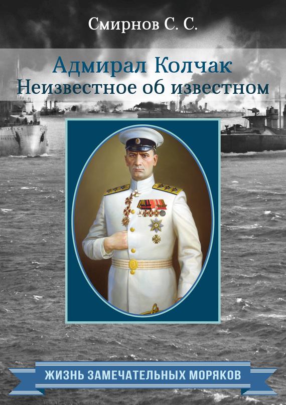 Адмирал Колчак. Неизвестное об известном