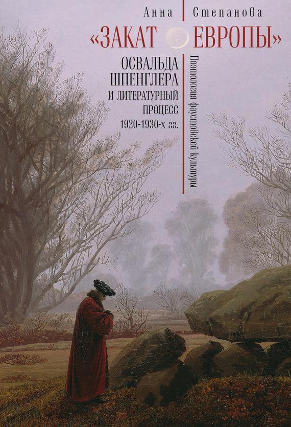 «Закат Европы» Освальда Шпенглера и литературный процесс 1920–1930-х гг. Поэтология фаустовской культуры