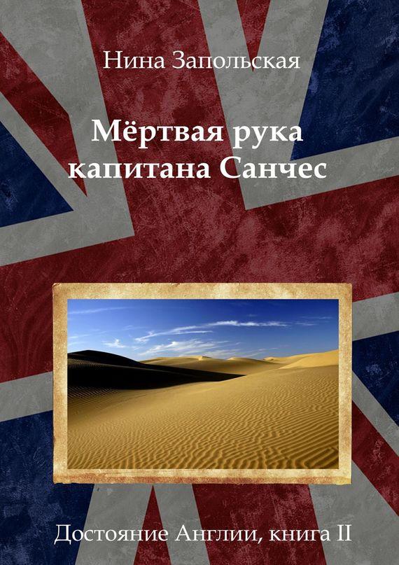 Мёртвая рука капитана Санчес. Книга 2. Достояние Англии