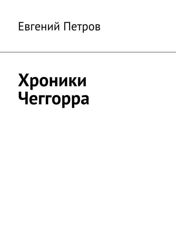 Хроники Чеггорра