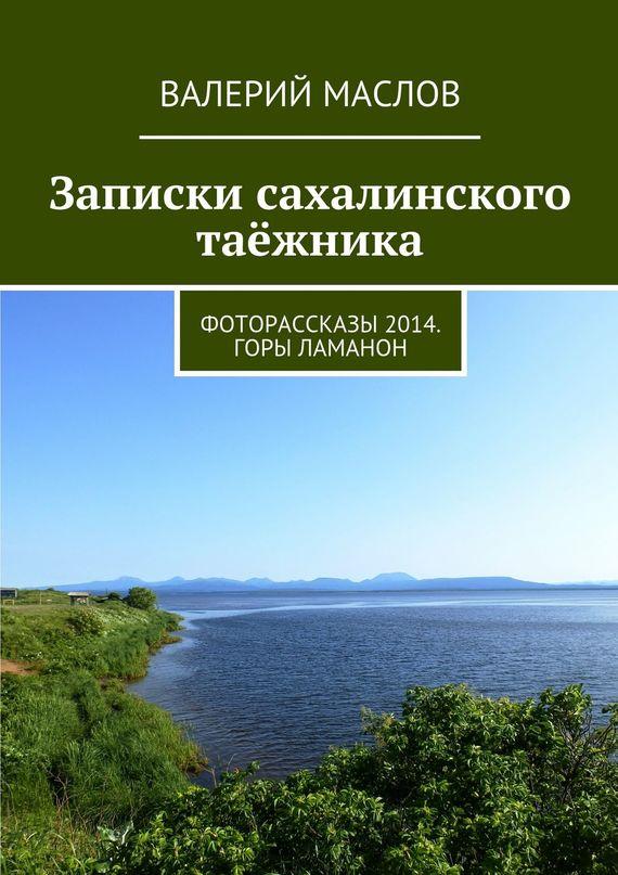 Записки сахалинского таёжника. Фоторассказы 2014. Горы Ламанон