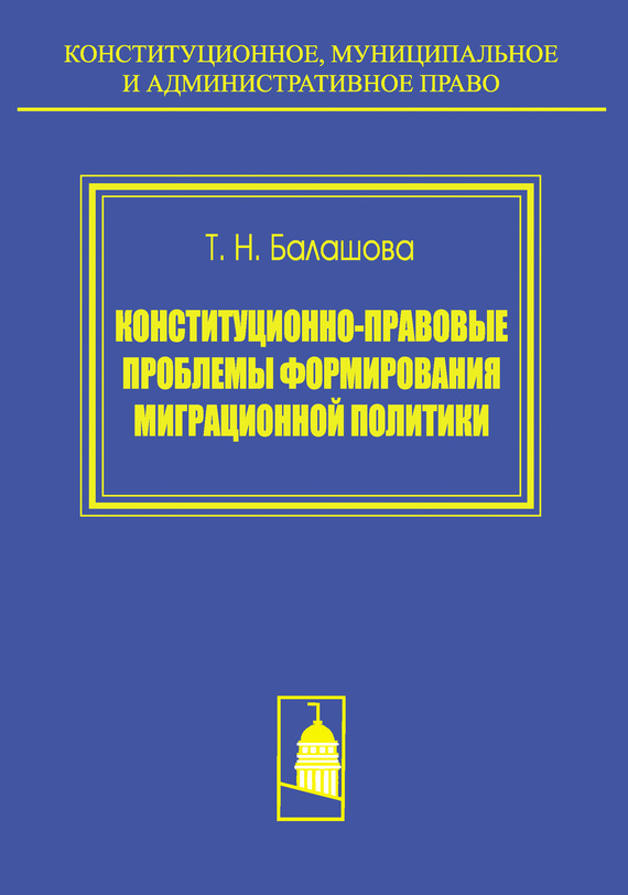 Конституционно-правовые проблемы формирования миграционной политики