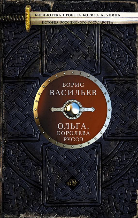 Ольга, королева руссов