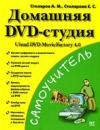 �������� DVD-������. Ulead DVD MovieFactory 4.0