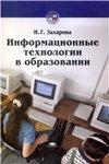 Захарова И. Г. Информационные технологии в образовании.