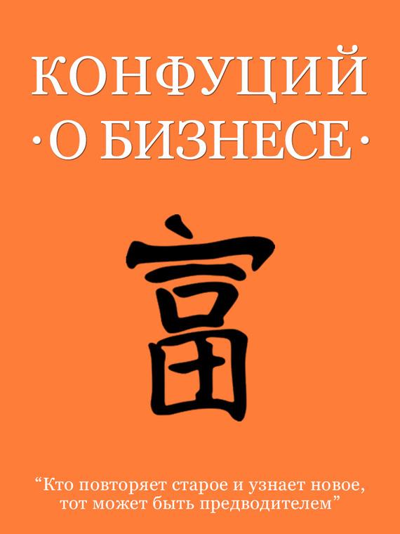 Конфуций о бизнесе