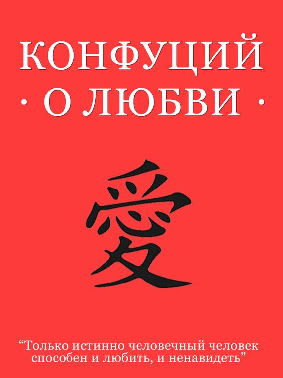 Конфуций о любви