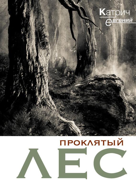 Проклятый лес