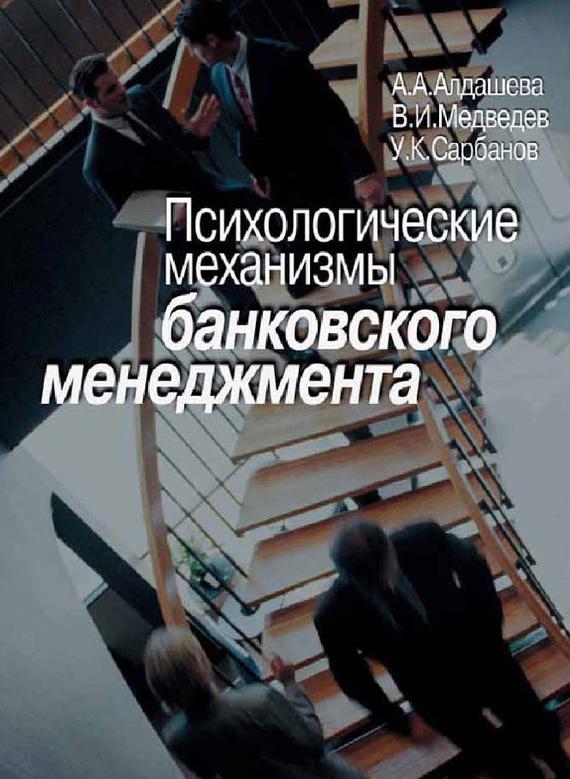 Психологические механизмы банковского менеджмента