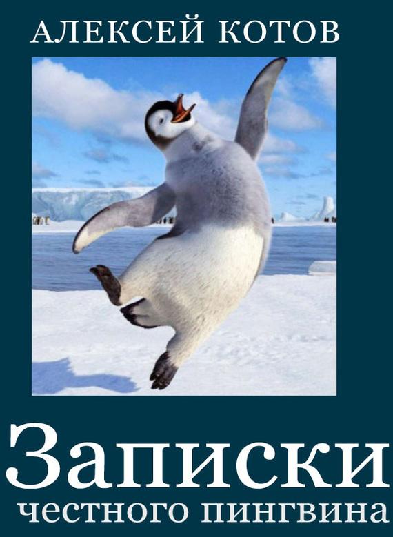 Записки честного пингвина (сборник)