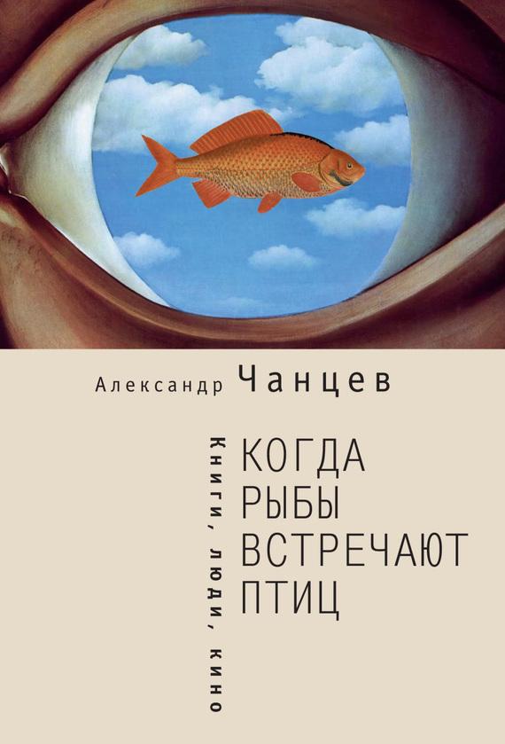 Когда рыбы встречают птиц. Люди, книги, кино