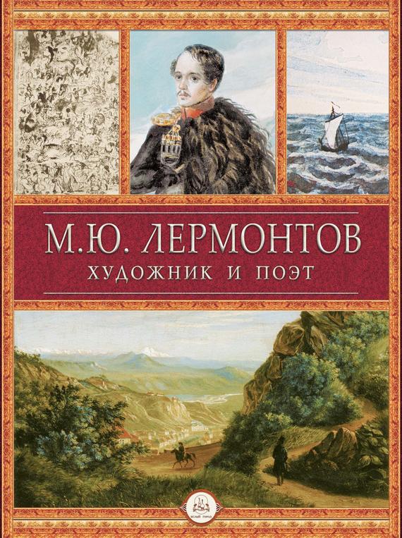 М.Ю. Лермонтов художник и поэт