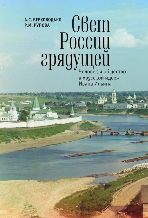 Свет России грядущей. Человек и общество в «русской идее» Ивана Ильина