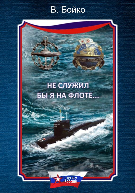 Не служил бы я на флоте… (сборник)