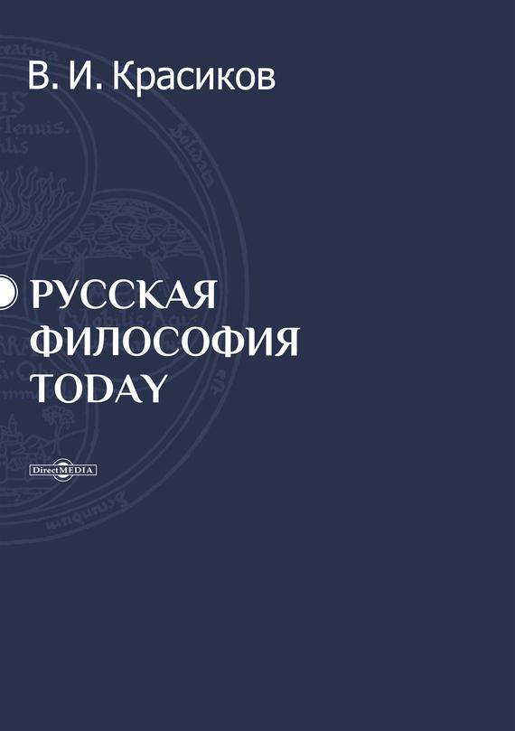 Русская философия today