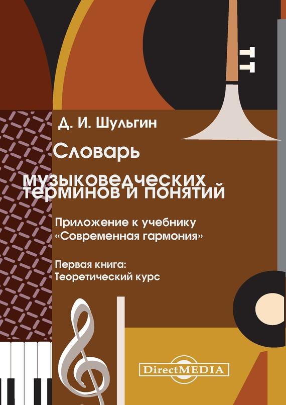 Словарь музыковедческих терминов и понятий