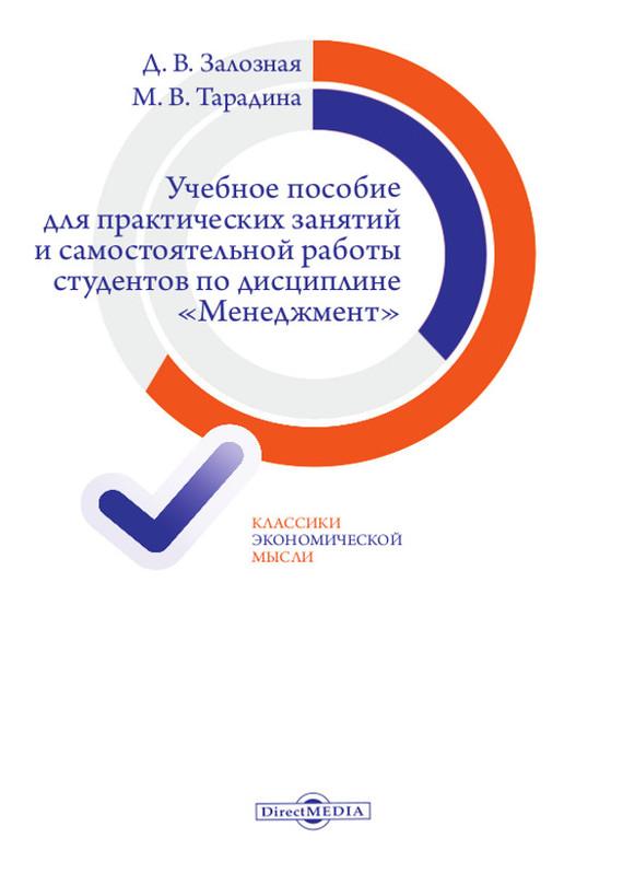 Учебное пособие для практических занятий и самостоятельной работы студентов по дисциплине «Менеджмент»