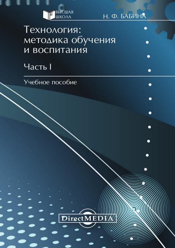 Технология: методика обучения и воспитания. Часть I