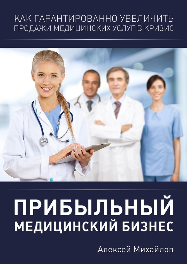 Прибыльный медицинский бизнес
