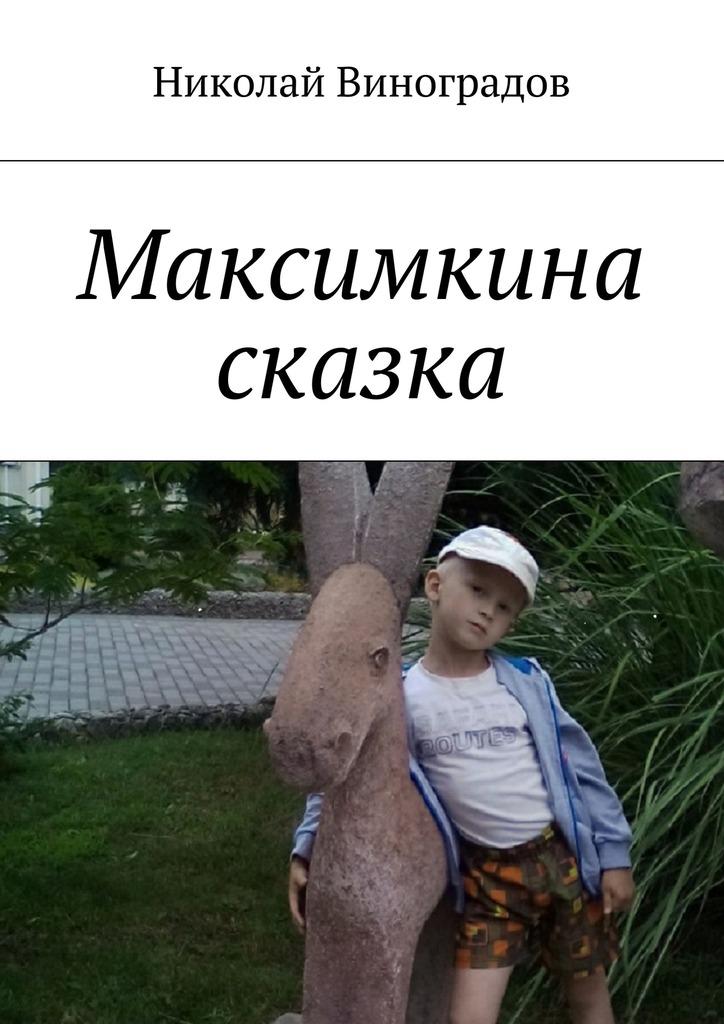 Максимкина сказка