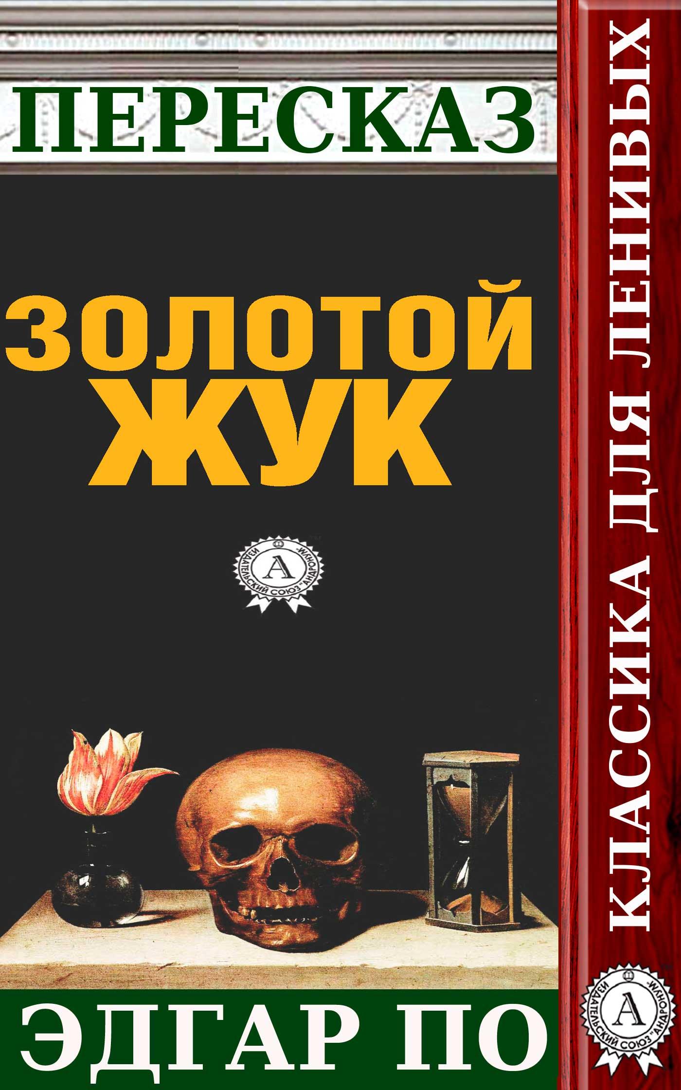 Пересказ произведения Эдгара По «Золотой жук»
