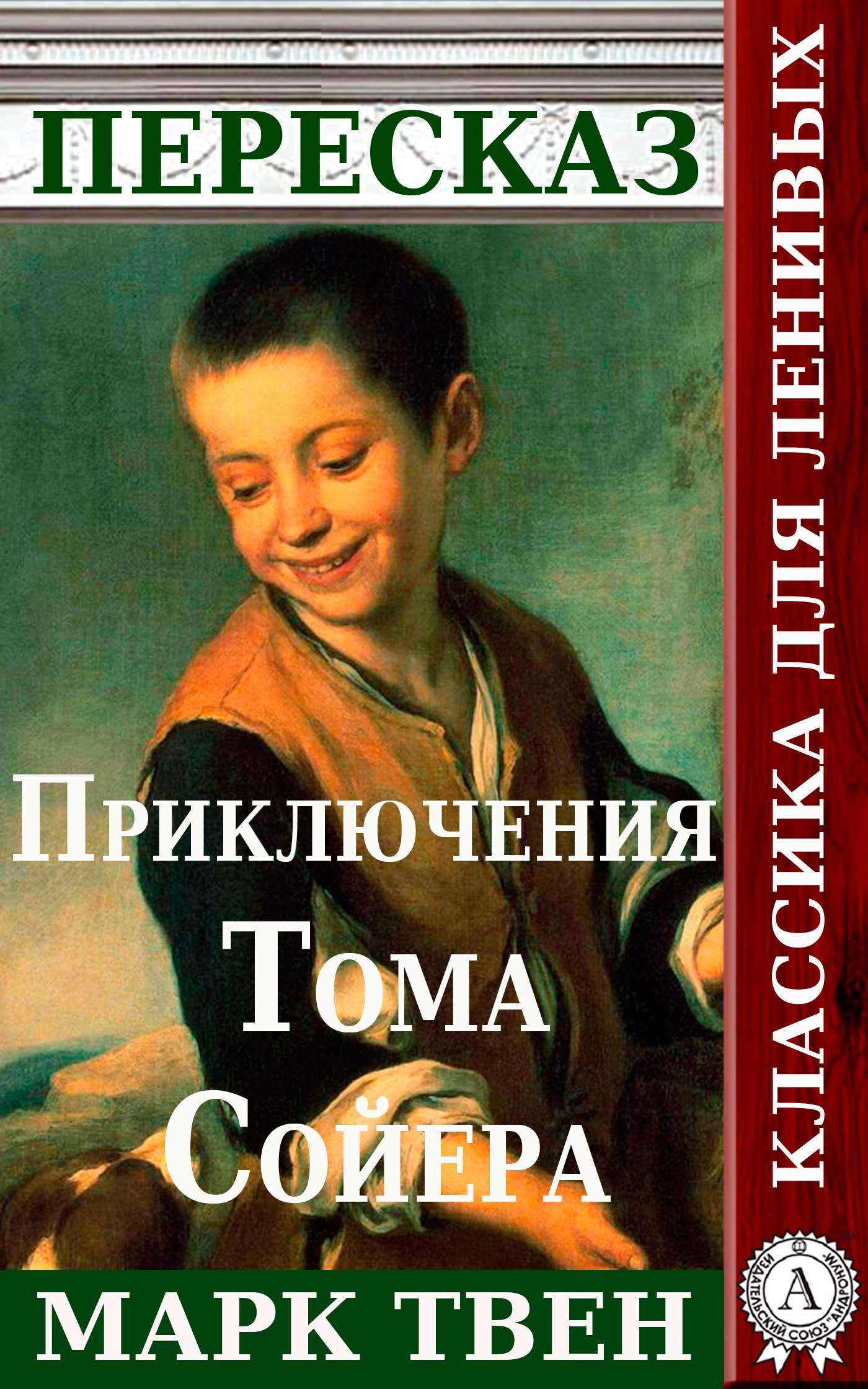 Пересказ романа Марка Твена «Приключения Тома Сойера»