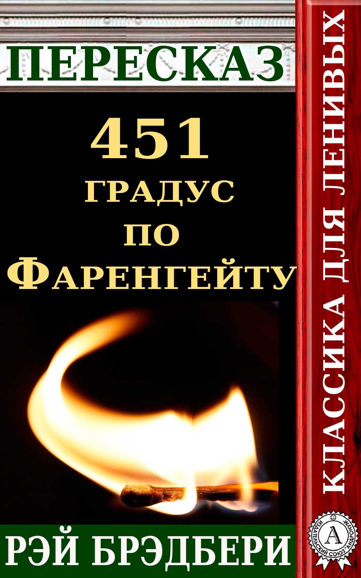 Пересказ романа Рэя Брэдбери «451 градус по Фаренгейту»