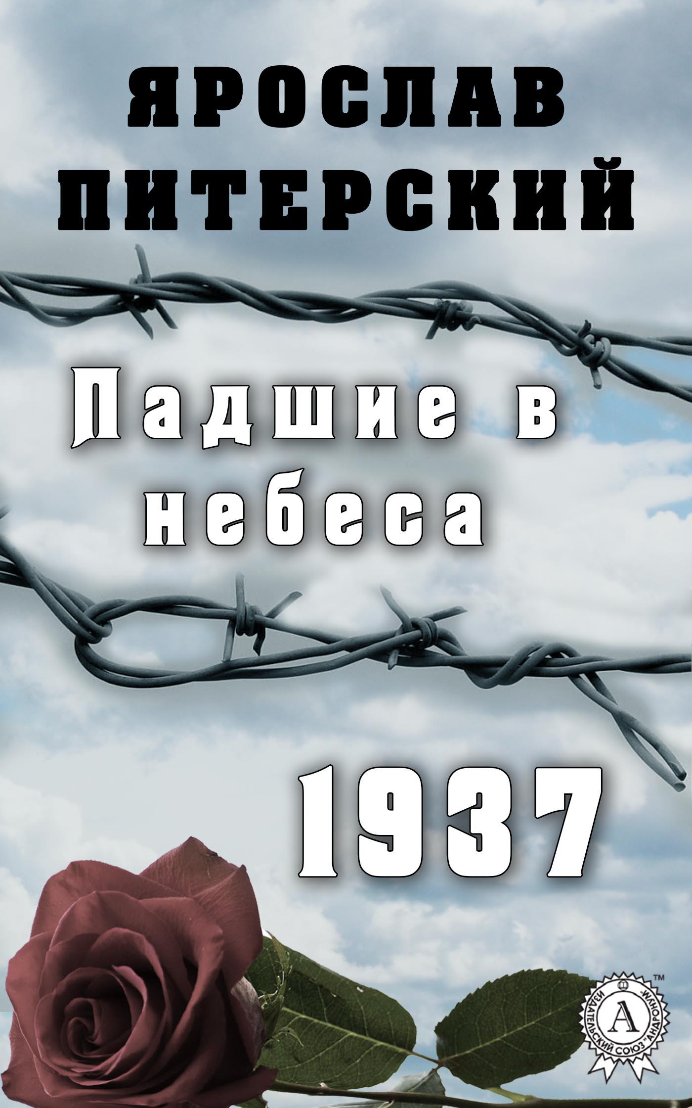Падшие в небеса.1937