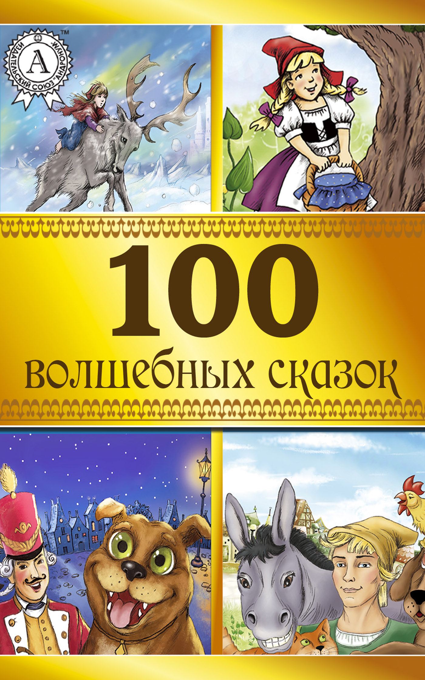 100 ��������� ������