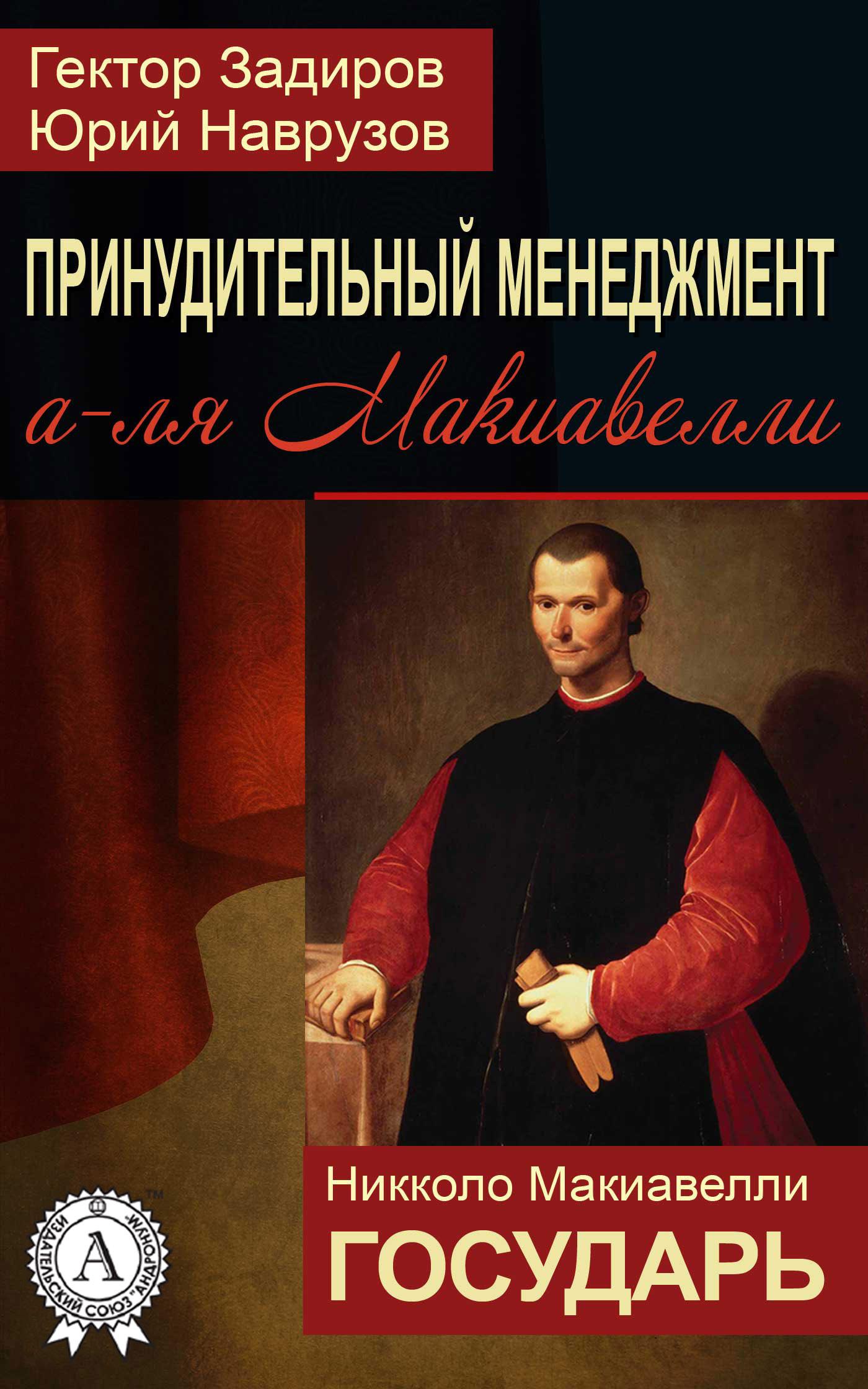 Принудительный менеджмент а-ля Макиавелли. Государь (сборник)