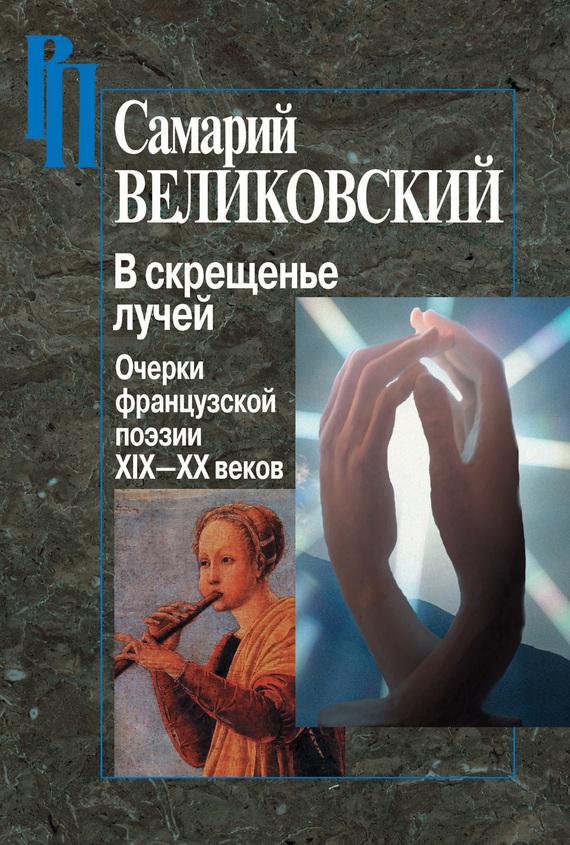 В скрещенье лучей. Очерки французской поэзии XIX–XX веков