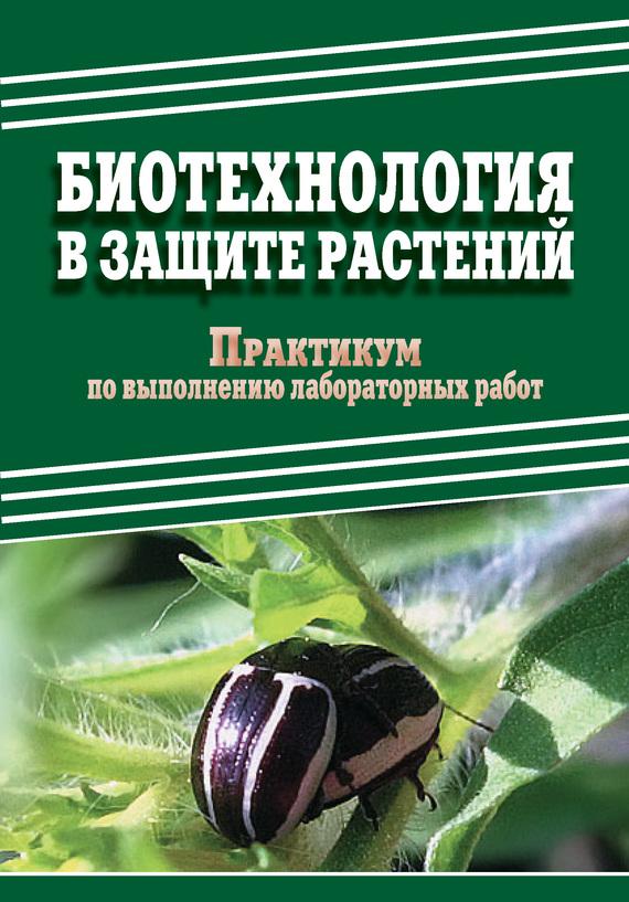 Биотехнология в защите растений. Практикум по выполнению лабораторных работ