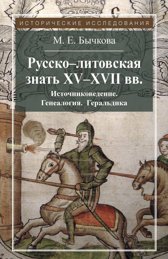 Русско-литовская знать XV–XVII вв. Источниковедение. Генеалогия. Геральдика