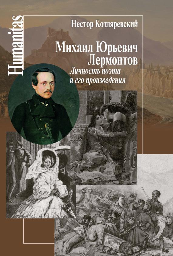 Михаил Юрьевич Лермонтов. Личность поэта и его произведения