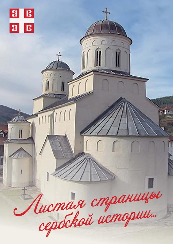 Листая страницы сербской истории…