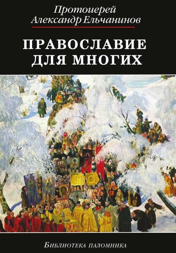 Православие для многих. Отрывки из дневника и другие записи