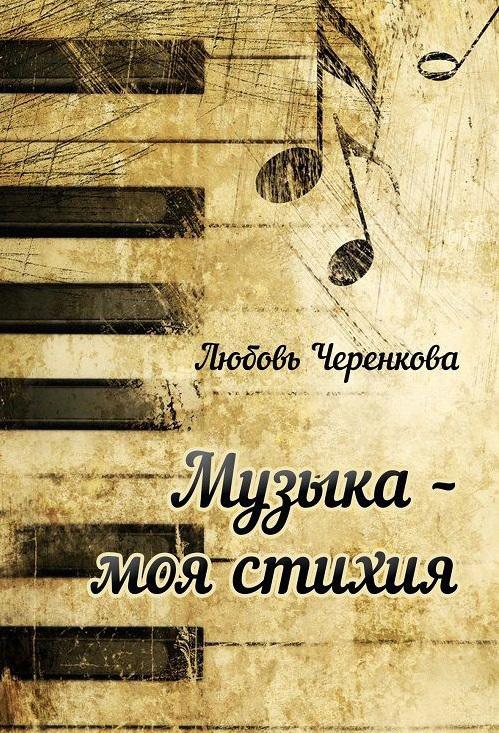 Музыка – моя стихия (сборник)